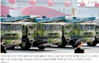"""[중앙일보] 한중비전포럼 – """"중국군 과대·과소평가 안돼…억지 방안 모색해야"""""""