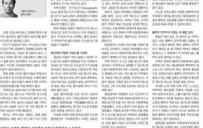 [내일신문] 임현진 칼럼 – 청년이 미래다