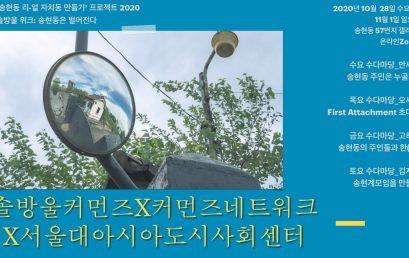 솔방울 위크: 송현동은 벌어진다