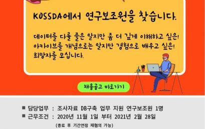 [공고] 서울대학교 아시아연구소 한국사회과학자료원 연구보조원 채용 공고