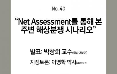 Net Assessment를 통해 본 주변 해상분쟁 시나리오
