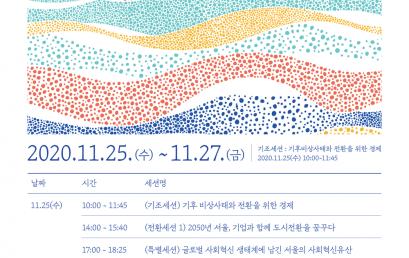 서울특별시, '2020 서울혁신주간' 개최(11/25~27)