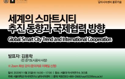 세계의 스마트시티  추진 동향과 국제협력 방향