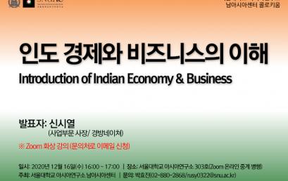 인도 경제와 비즈니스의 이해