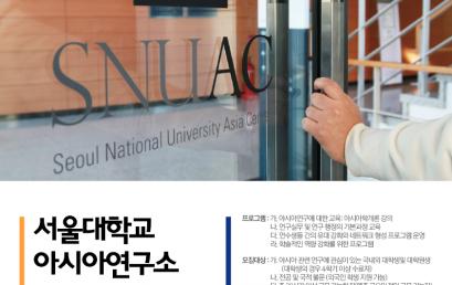 [공지] 서울대학교 아시아연구소 14기 연구연수생 과정 참가자 모집