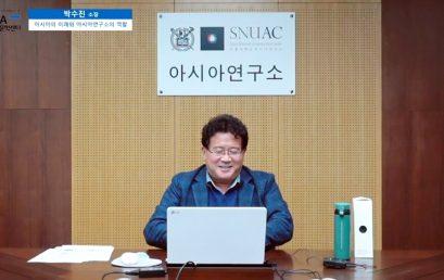 [소식] 2020 제1기 AsIA지역전문가과정 종강