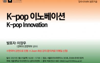 K-pop 이노베이션