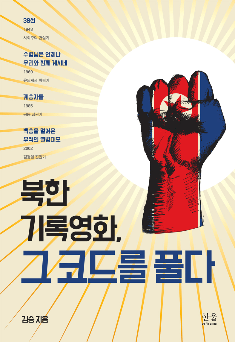 북한기록영화