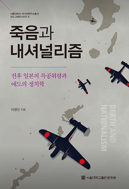죽음과내셔널리즘-표지-최종-사본