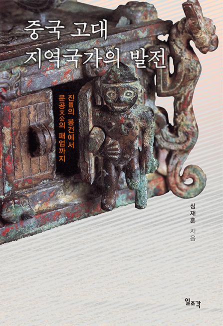 중국-고대-지역국가의-발전-표지