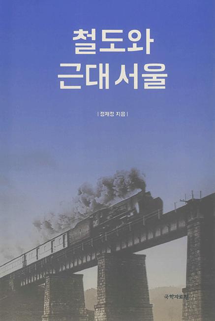 철도와근대서울-앞표지-72