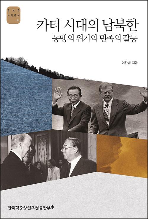 카터시대의남북한_표지