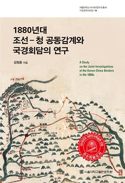 1880년대-조선-청~2쇄표지(우수학술)2-사본