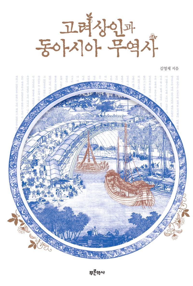고려상인과-동아시아-무역사