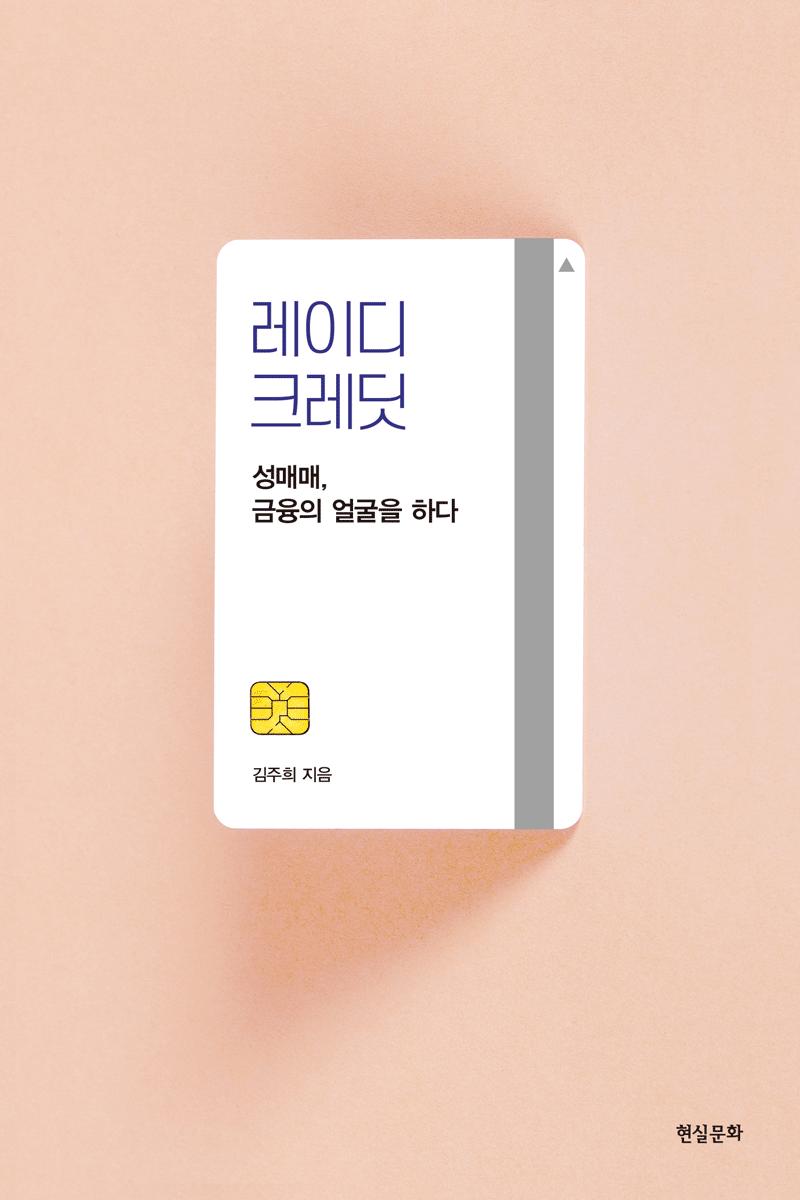 레이디-크레딧
