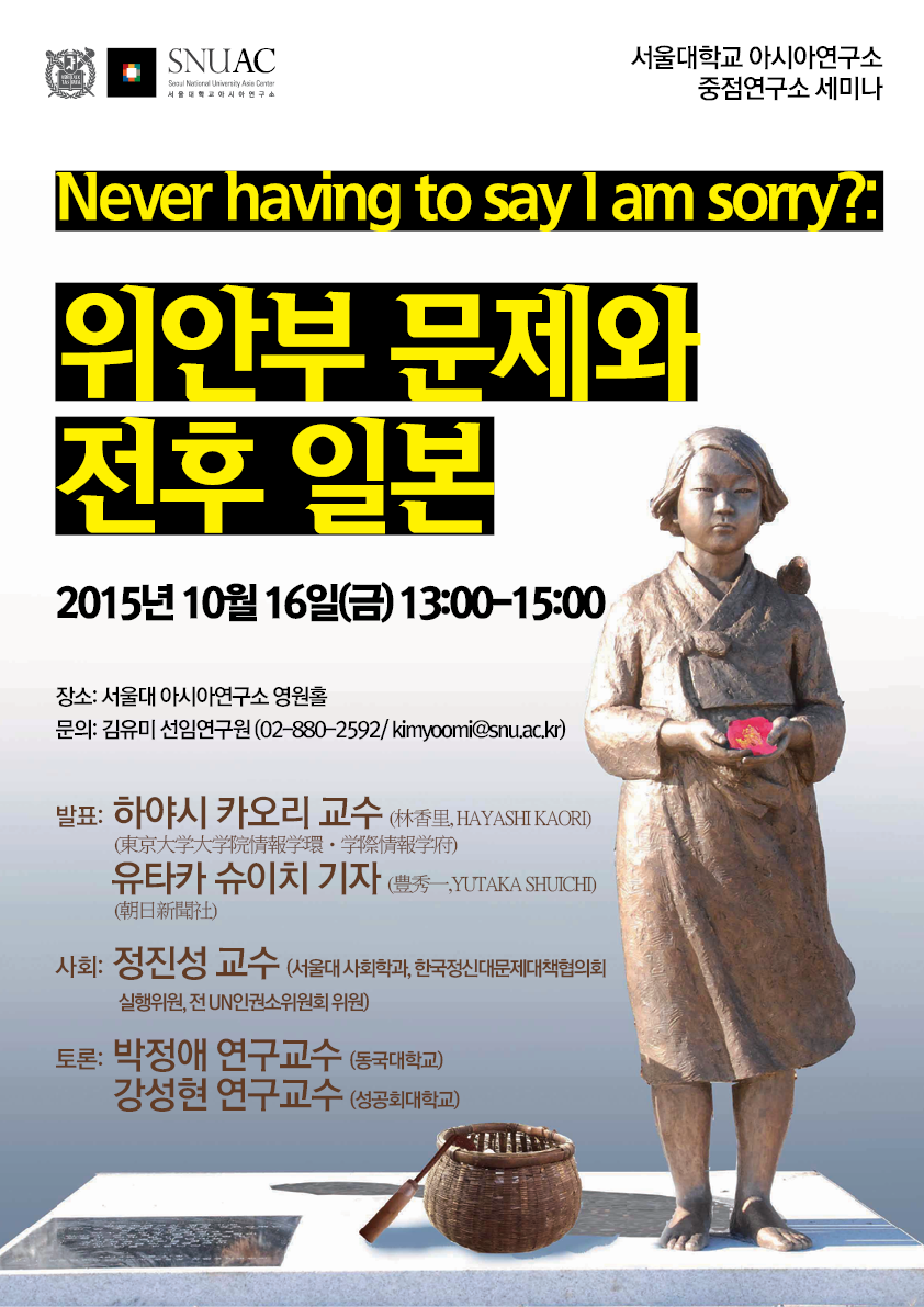 [Review] A Silver Lining Seen from the Defeat of Asahi Shimbun: Seminar Review of 'The Issue of Comfort Women and Post-War Japan'