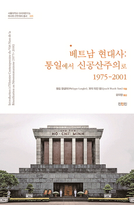 Introduction a l'Histoire Contemporaine du Viet Nam de la Reunification au Neocommunisme (1975-2001)