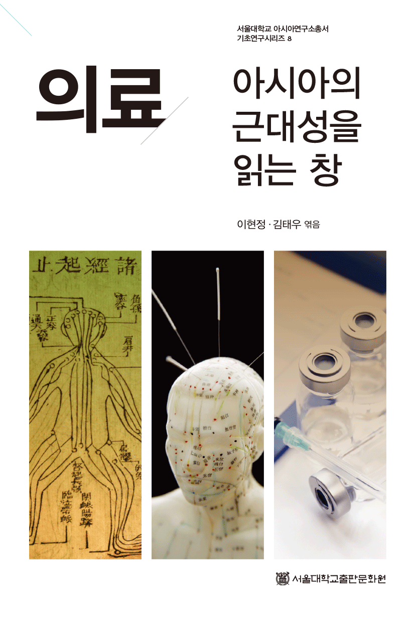 Medicine and Modernities in Asia: Anthropological Perspectives