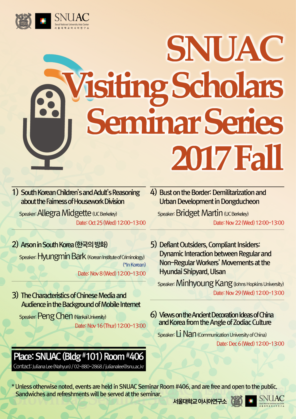 2017 FALL SNUAC Visiting Scholars Seminar Series