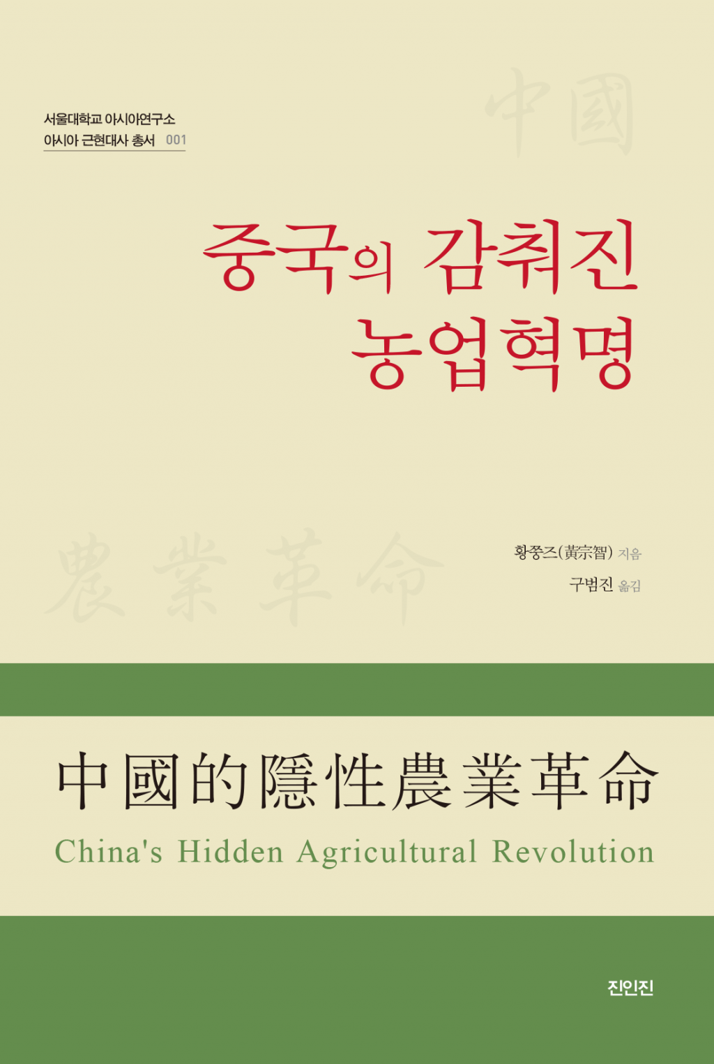 China's Hidden Agricultural Revolution