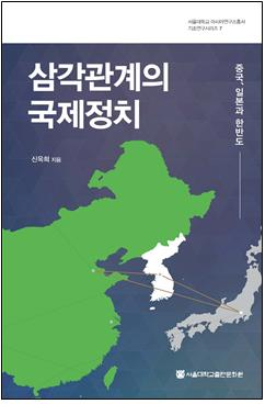 International Politics of Triangular Relationship: China, Japan and Korean Peninsula