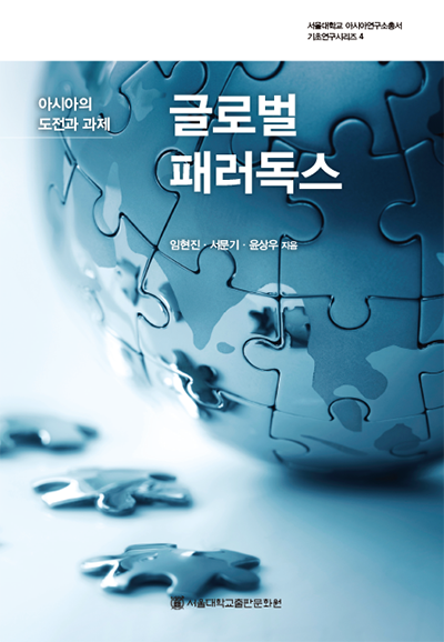 Global Paradox: Challenges and Tasks of Asia