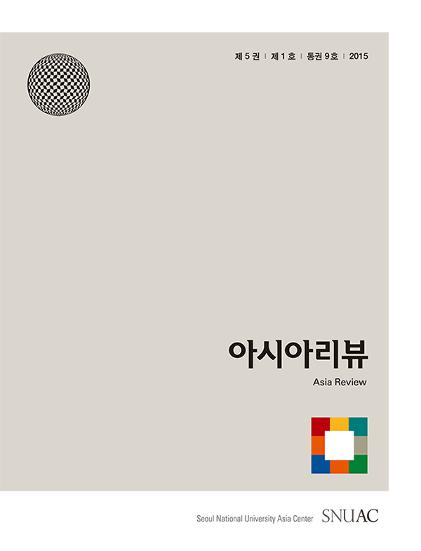 『Asia Review』, Selected for the Korean Citation Index(KCI)