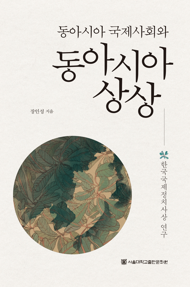 Imagining International Society in East Asia: International Political Thought of Korean Intellectuals