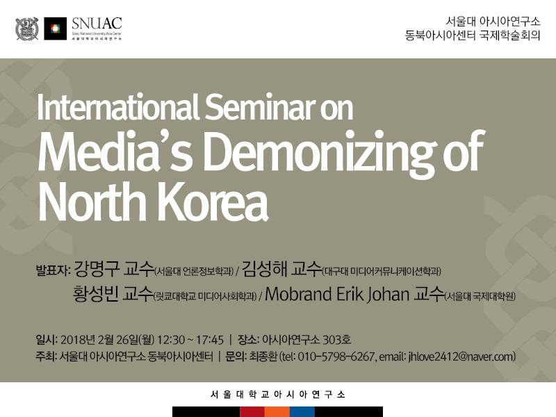 International Seminar on Media's Demonizing of North Korea