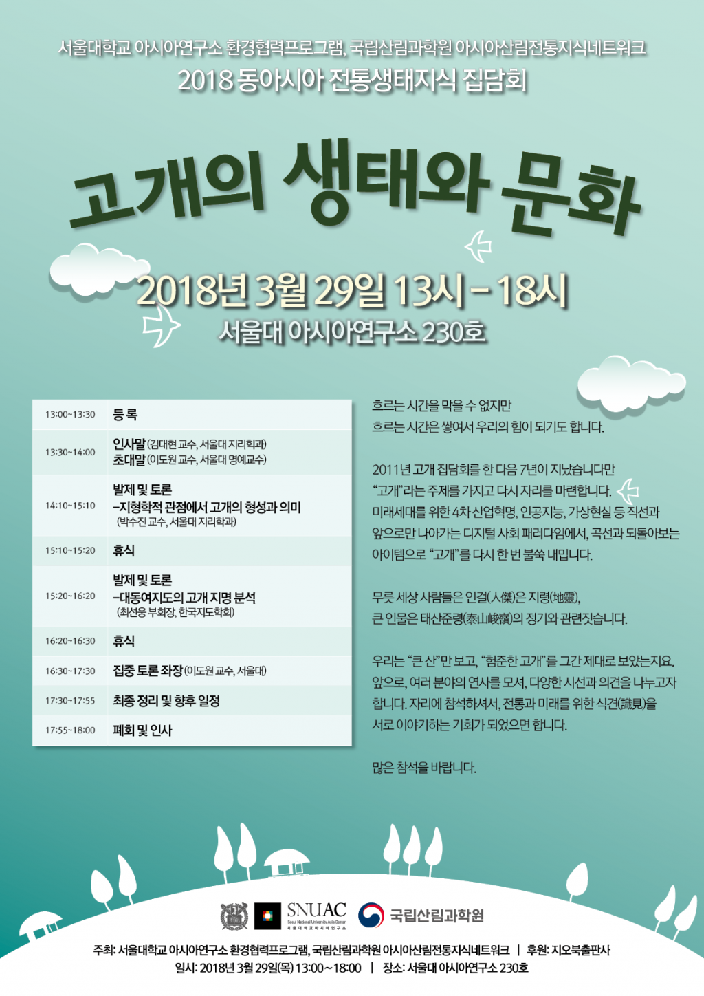 Conference for Culture and Ecosystem in Mountain Pass