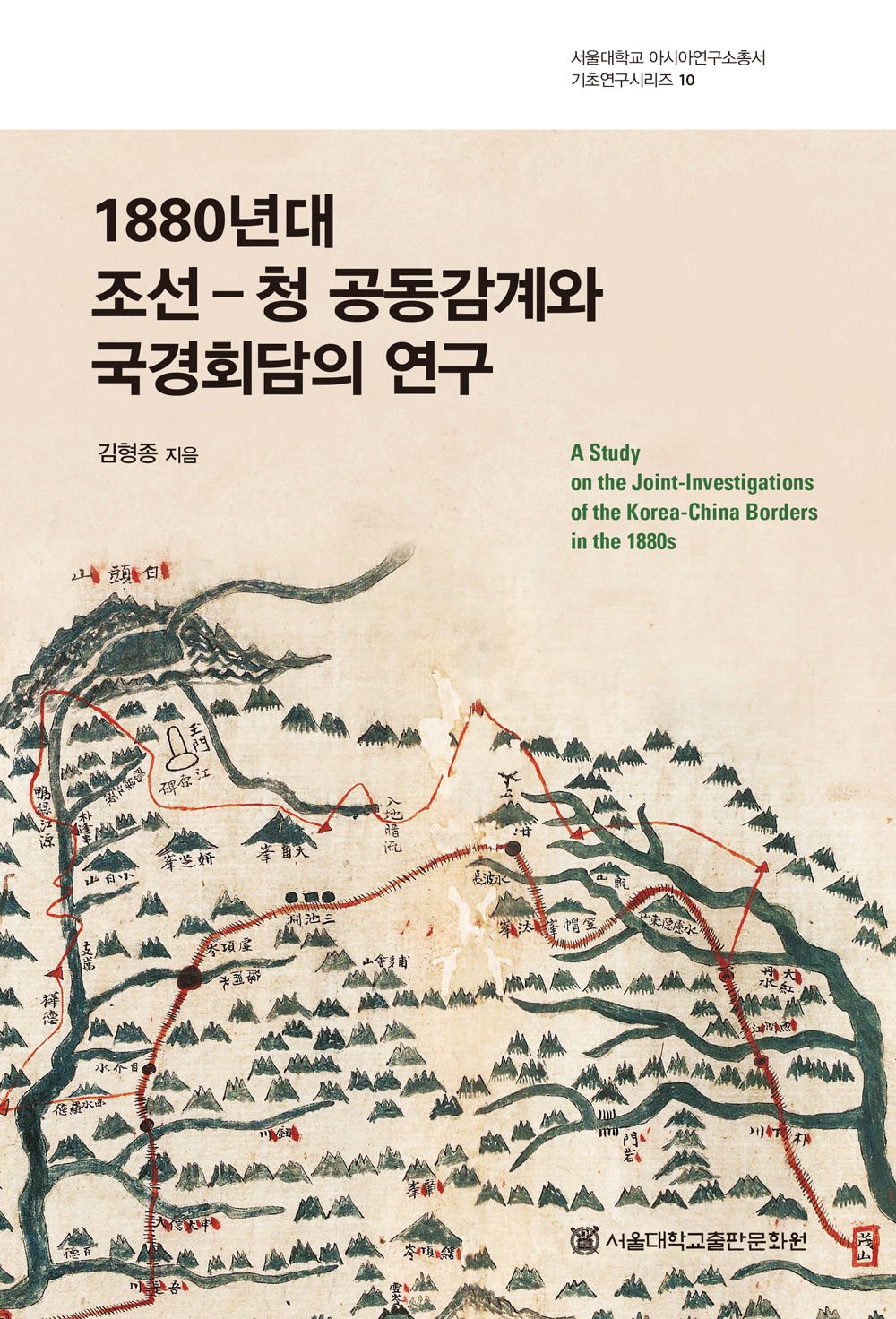 A Study on the Joint-Investigations of the Korea-China Borders in the 1880s