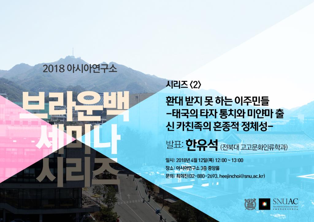 2018 SNUAC Brown Bag Seminar Series <2 srcset=