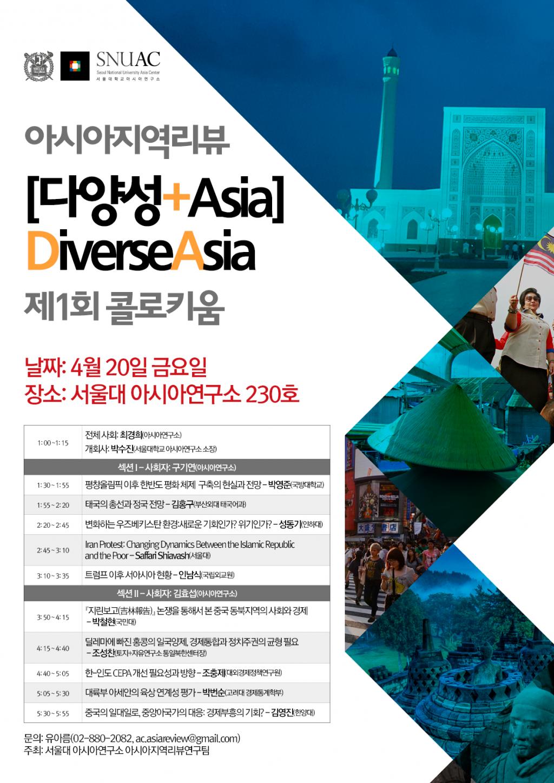 The 1st Colloquium [DiverseAsia]