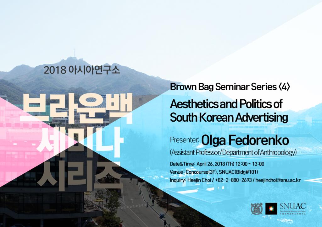 2018 SNUAC Brown Bag Seminar Series <4 srcset=