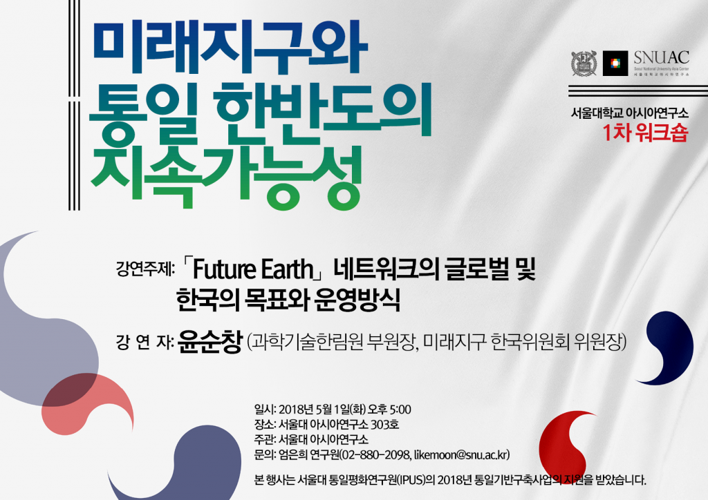 Future Earth and the Sustainability of Unified Korea: First Workshop