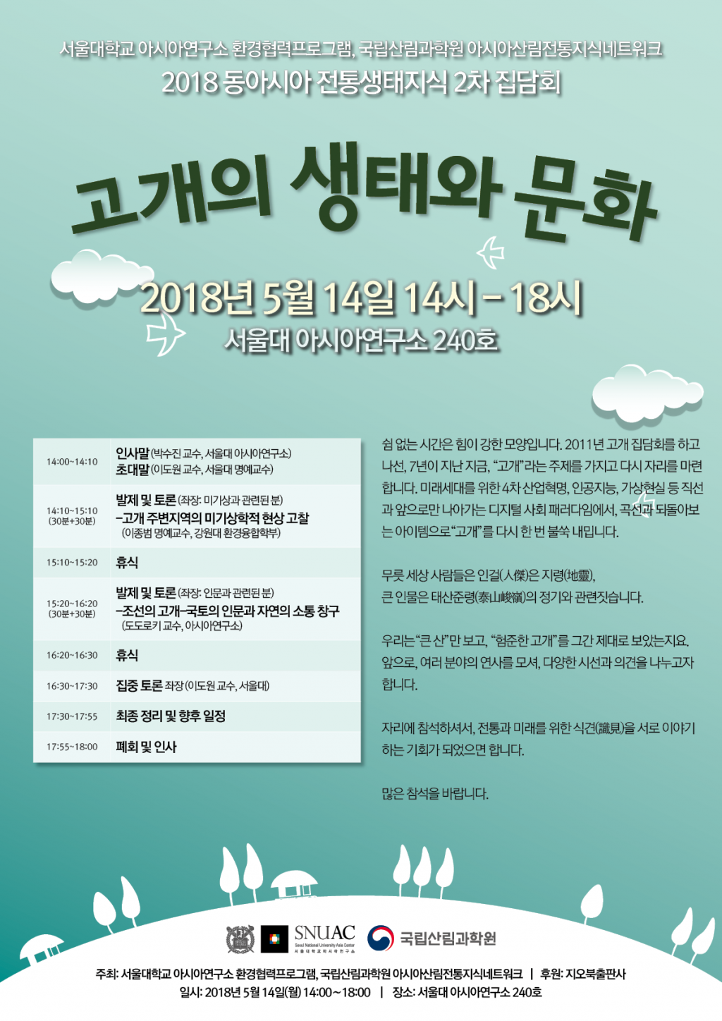 The 2nd Conference for Culture and Ecosystem in Mountain Pass