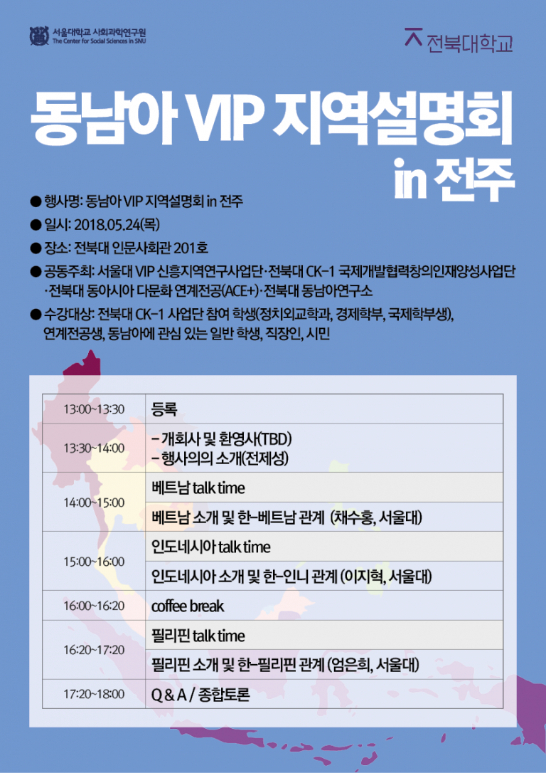 VIP Open Seminar in JEONJU CITY