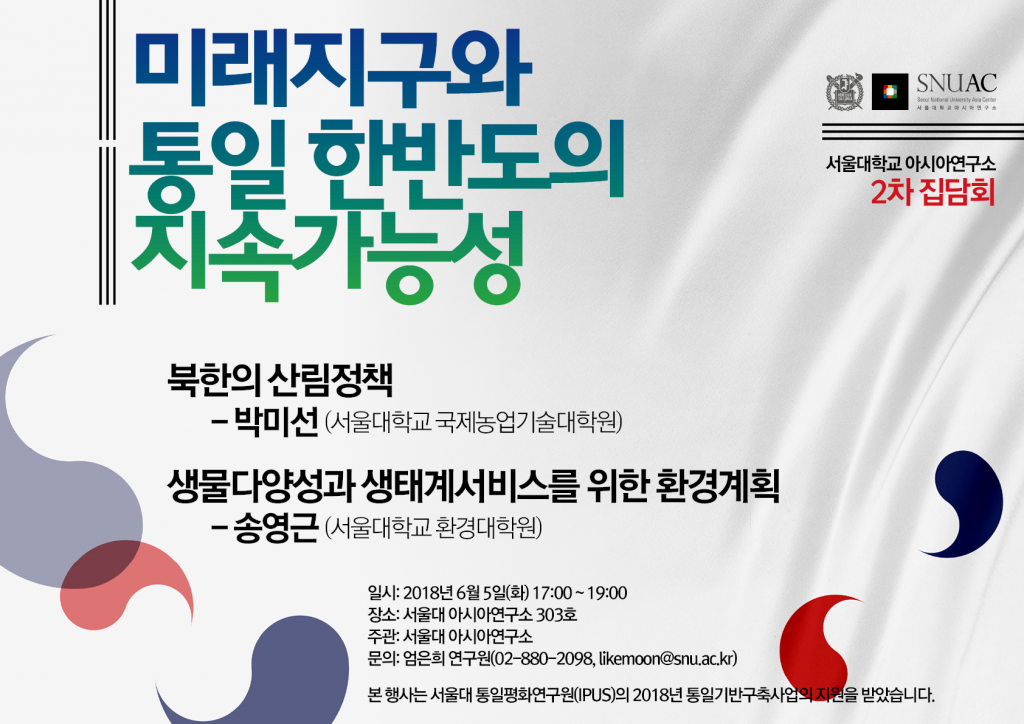 Future Earth and the Sustainability of Unified Korea: Second Workshop