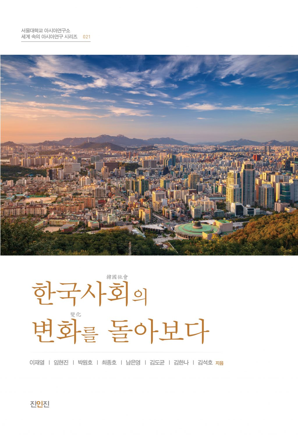 Tracing the 70 Years of Social Change in Korea