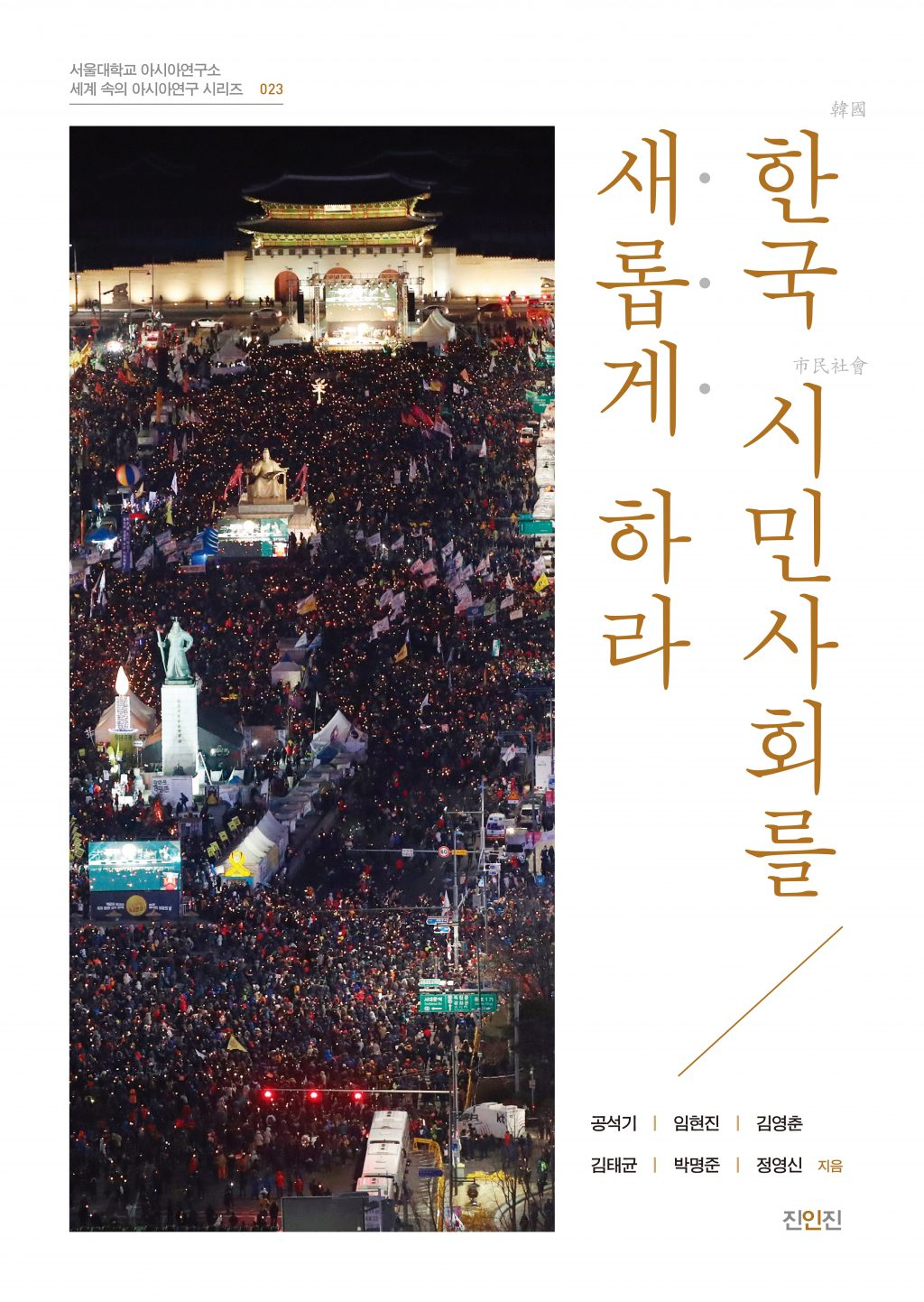 Reviving Korean Civil Society