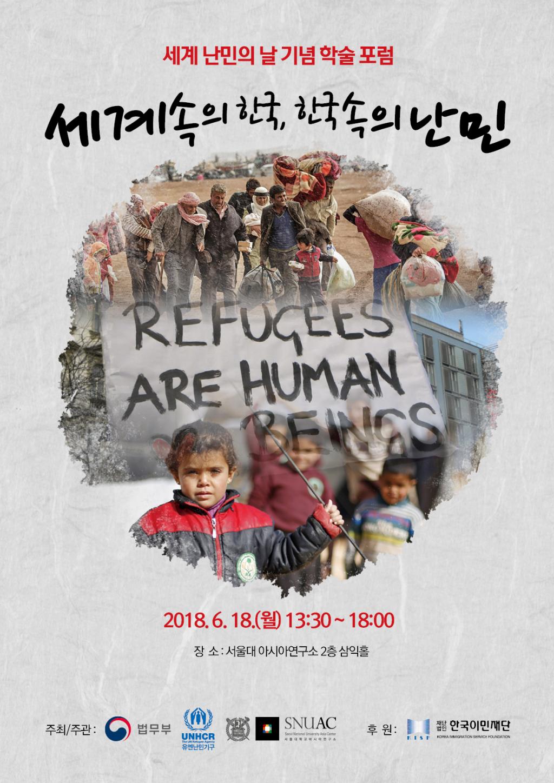 World Refugee Day Forum:  Korea in the World, Refugees in Korea