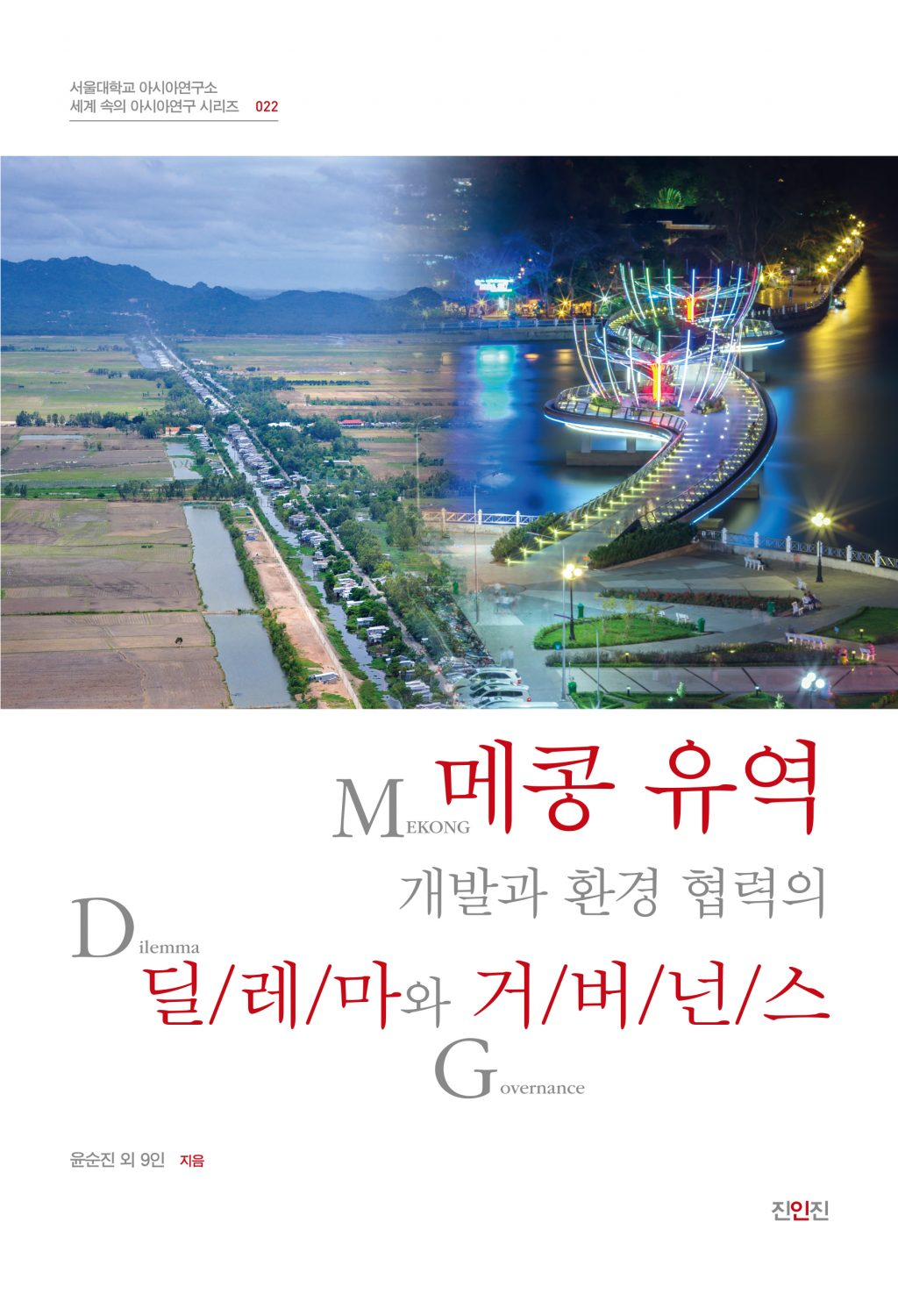 The Dilemma and Governance of Mekong Region Development and Environmental Cooperation