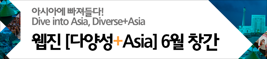 The Launch of the New SNUAC Webzine, DiverseAsia