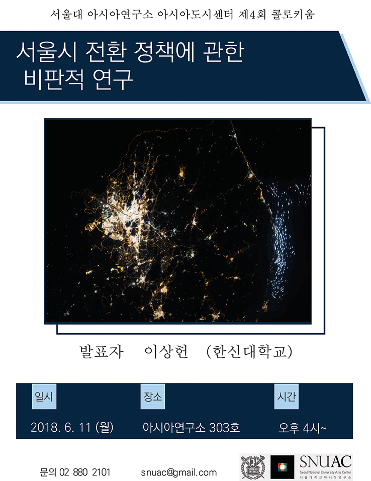 Critical Review on the Transition Policies of Seoul Metropolitan City