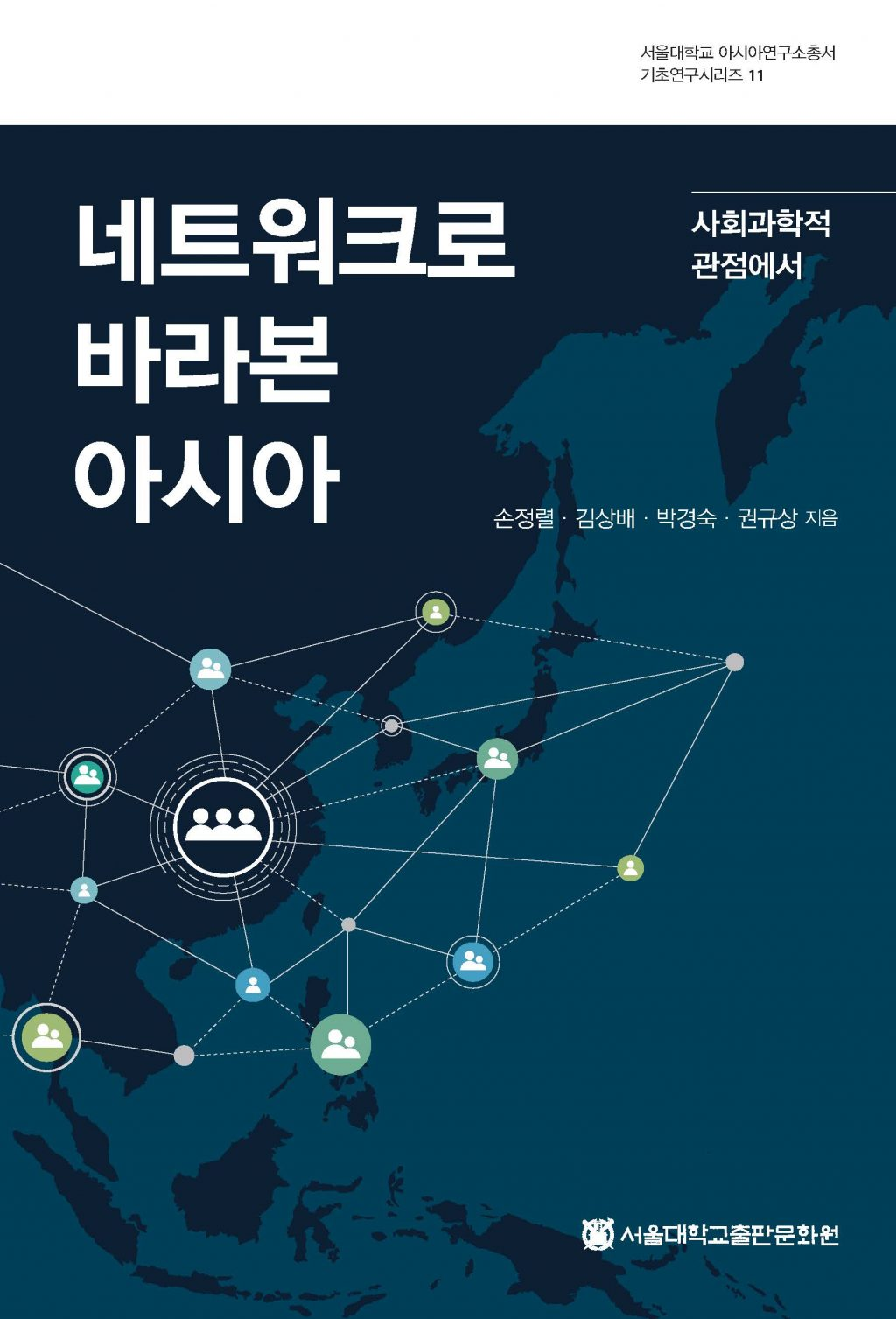 Asia Viewed Through Networks: From the Perspectives of Social Sciences