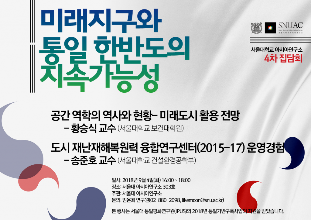 Future Earth and the Sustainability of Unified Korea: Fourth Colloquium