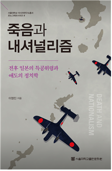 Death and Nationalism: Commemoration of Kamikaze Soldiers and Politics of Mourning in Postwar Japan