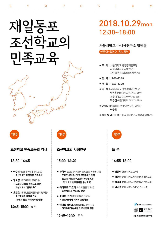 Joseon School's Ethnic Education for Korean Residents in Japan