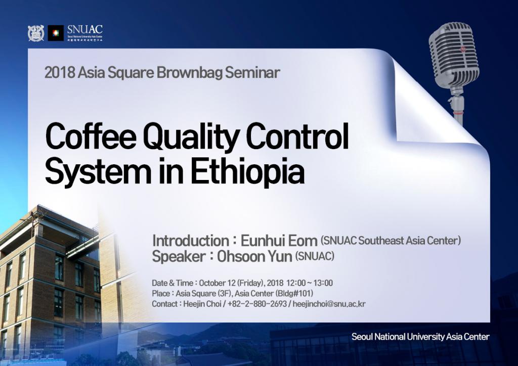 2018 FALL Asia Square Brown Bag Seminar  <3 srcset=