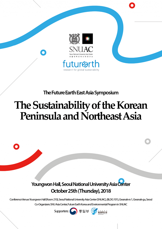 The Future Earth East Asia Symposium: The Sustainability of the Korean Peninsula and Northeast Asia